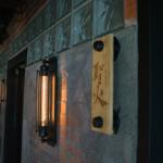 聖火-負壓吸菸室
