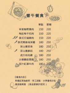 客棧新菜單-網路版-7