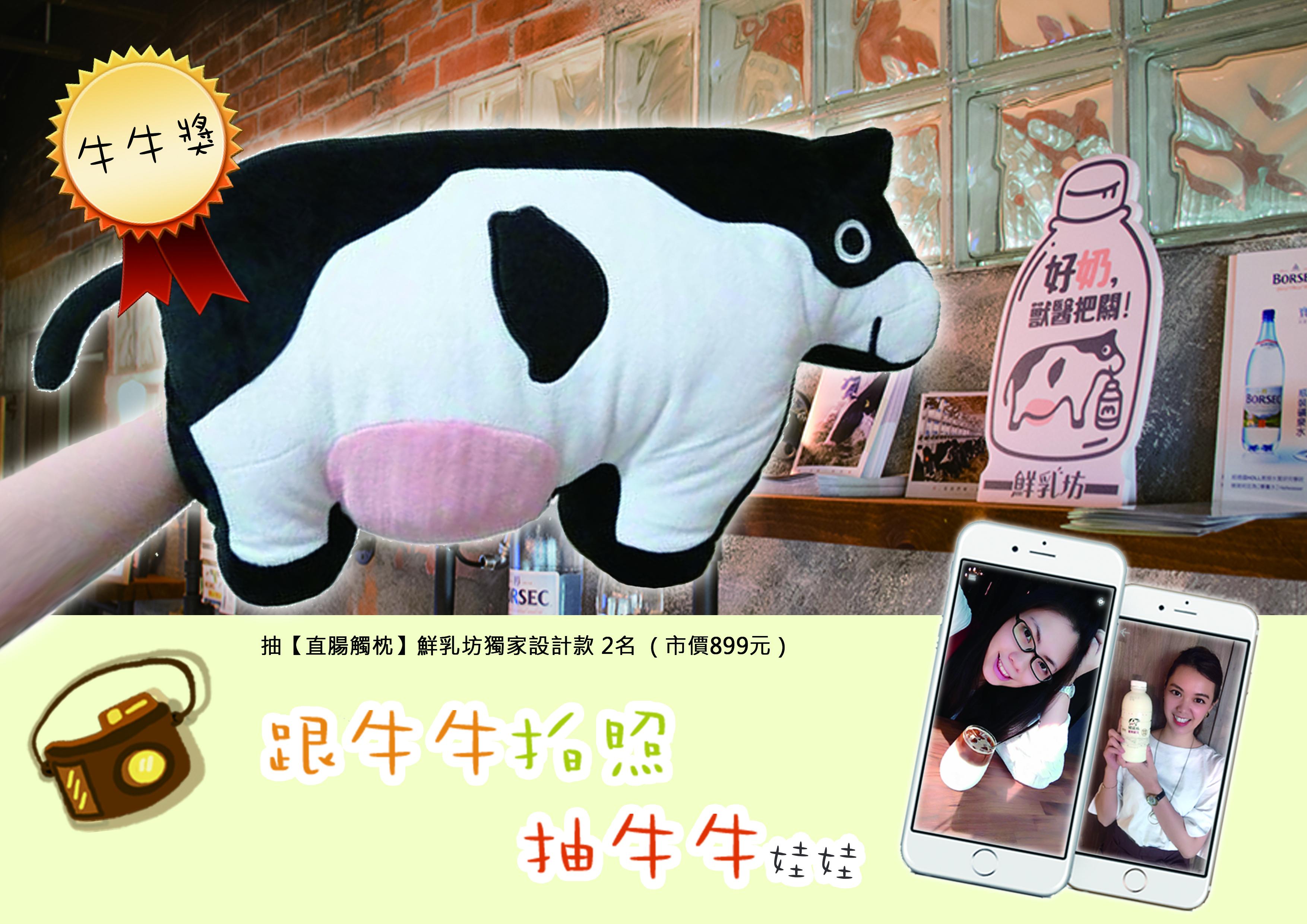 【 📷拍照打卡免費抽牛牛娃娃📷】