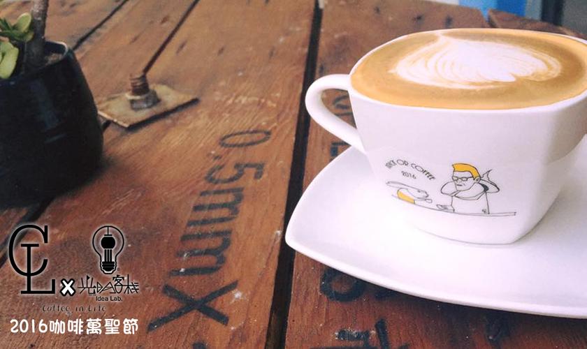 【2016-萬聖咖啡節】10月10日(一) ~11月11日(五)