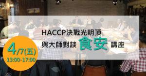 0310HACCP活動宣傳