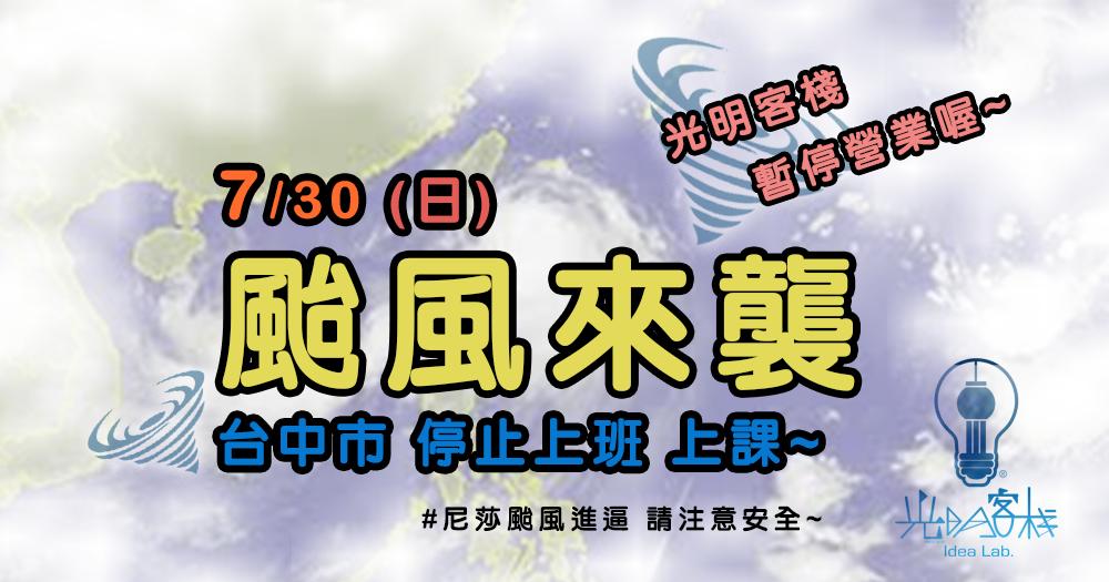 0730颱風